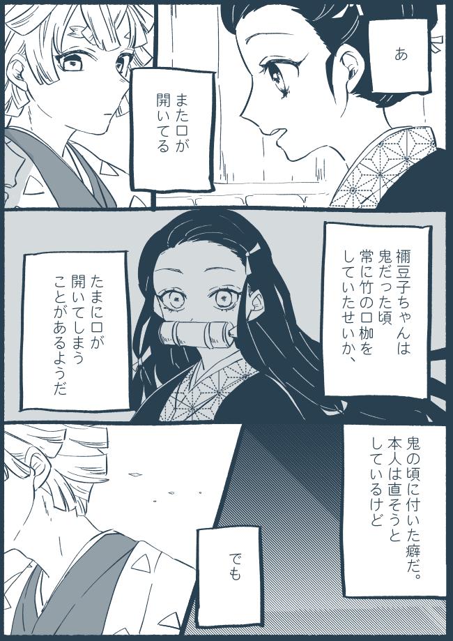 炭治郎 カナヲ ss